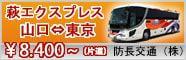 防長バス山口⇔東京路線
