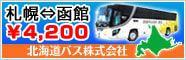 北海道バスの札幌・函館路線