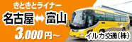 きときとライナー名古屋⇔富山路線