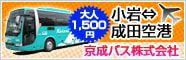 京阪バス小岩⇔成田空港路線