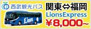 西武観光バス関東⇔福岡路線
