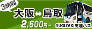 杉崎高速バス・大阪⇔鳥取