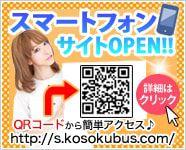 高速バスドットコム スマートフォンサイトリリース!詳しくはクリック