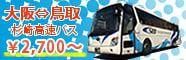 杉崎高速バス関西⇔鳥取路線