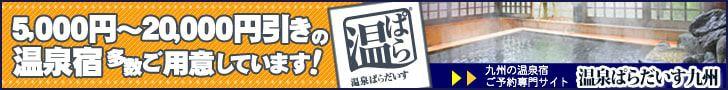 九州・山口の宿泊予約サイト「温泉ぱらだいす九州」