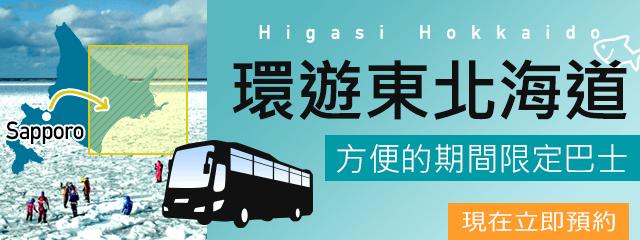 方便環遊東北海道的期間限定巴士!