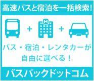 高速バスダイナミックパッケージ販売開始!
