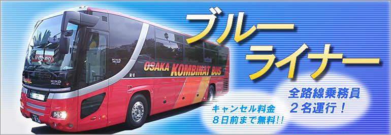 兵庫 大阪 夜行バス