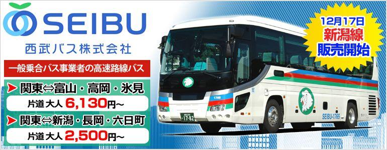 高速 バス
