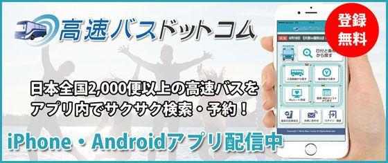 高速バスドットコムアプリ