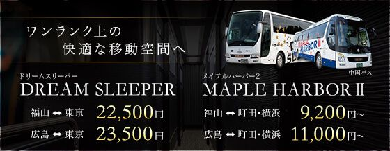 中国バスのドリームスリーパー・メープルハーバー2で行く高速バス特集