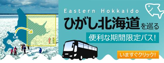 ひがし北海道を巡る