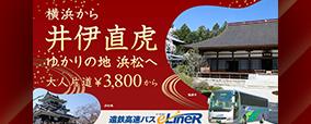 井伊直虎ゆかりの地浜松の旅特集
