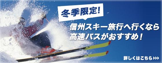 信州スキー旅行へ行くなら高速バスがおすすめ!