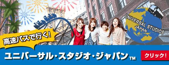 ユニバーサルスタジオジャパン(R)行きの高速バス特集!