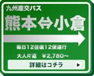 九州産交バス熊本⇔福岡路線!