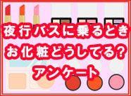 夜行バスお化粧アンケート