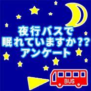 夜行バスと睡眠に関するアンケート