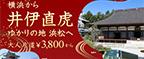 遠州鉄道e-Linerで行く!井伊直虎ゆかりの地浜松の旅高速バス特集