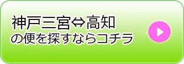 神戸三宮⇔高知