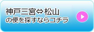 神戸三宮⇔松山