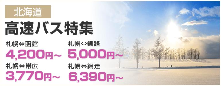 格安高速バスで札幌・北海道主要都市間を移動!北海道の高速バス特集