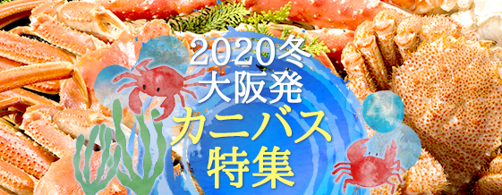 2020冬大阪発カニバス特集