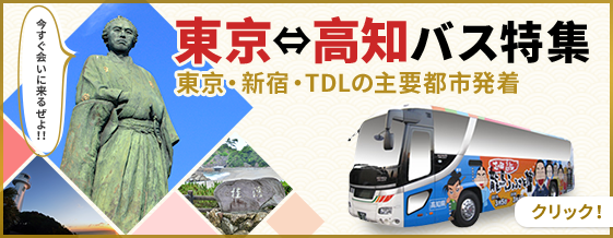 東京⇔高知の高速バス特集
