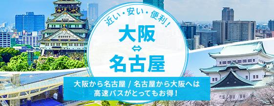 大阪・名古屋特集