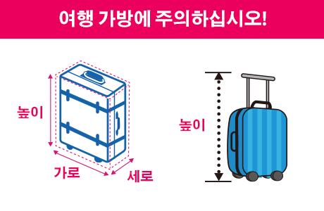 여행 가방에 주의하십시오!