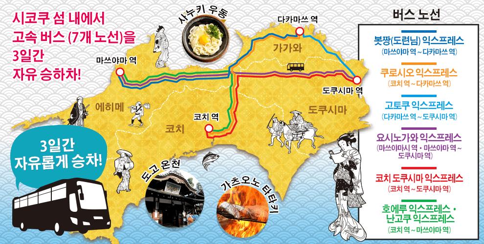 시코쿠 섬에서 고속 버스 3일간 자유 승차