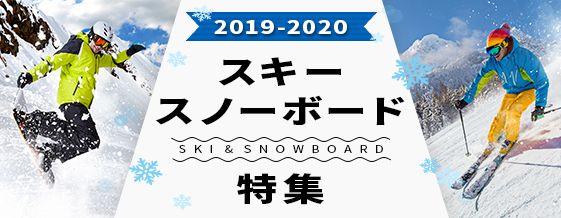 2019-2020冬スキースノーボードバス特集