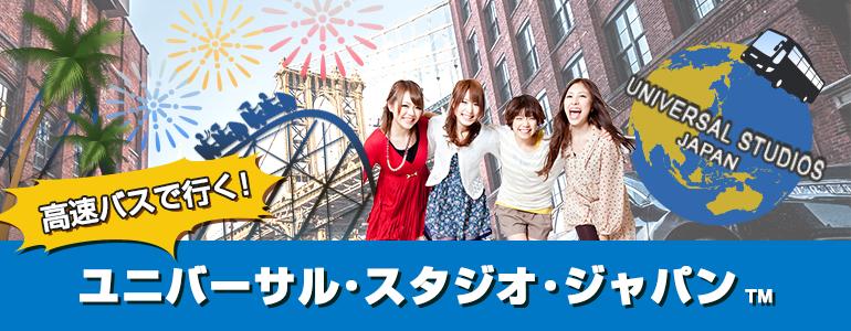 ユニバーサル スタジオ ジャパン