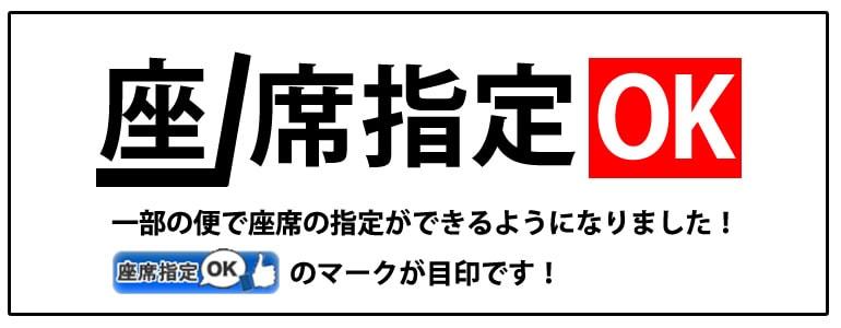 座席指定紹介 取扱は日本最大級...
