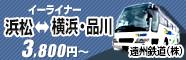 きときとライナー浜松・磐田・掛川⇔横浜・品川