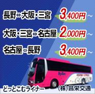 どっとこむライナー長野⇔大阪・三宮