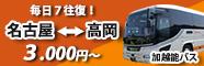 加越能バス・名古屋⇔高岡