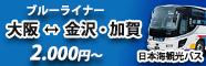 ブルーライナー大阪⇔金沢・加賀