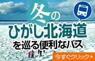冬のひがし北海道を巡る便利なバス特集