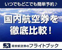 格安航空券のフライトブック