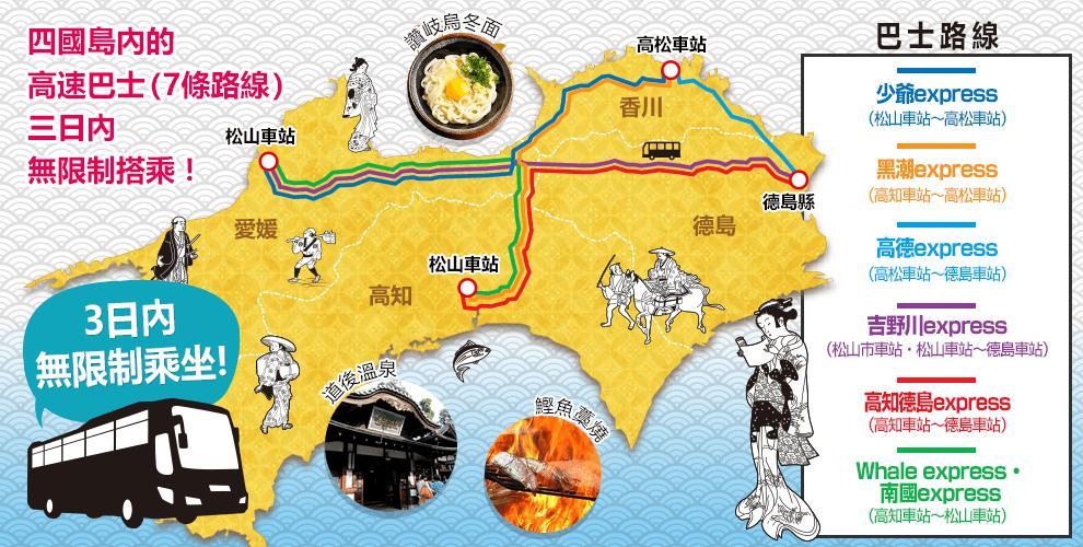 四國高速巴士 3日內乘車車票