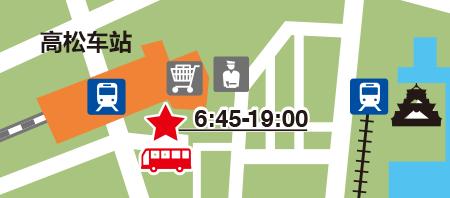 高松车站高速BT