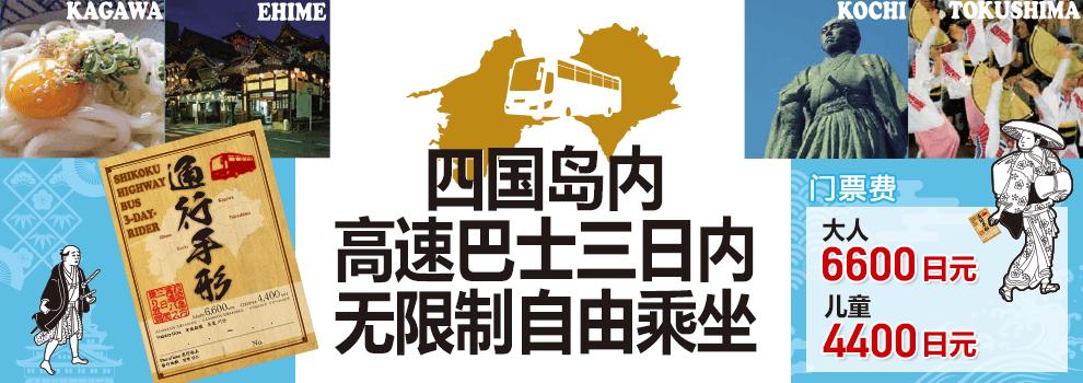 四国高速巴士 3日内乘车车票