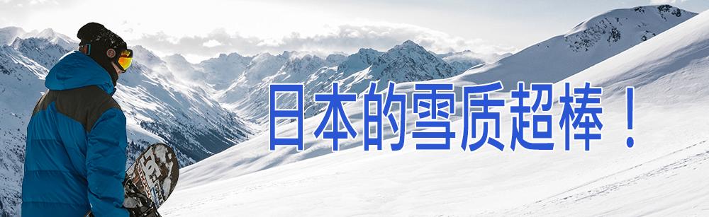 Japan's snow!