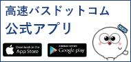 高速バスドットコム公式アプリ
