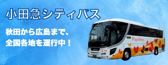 小田急バス特集